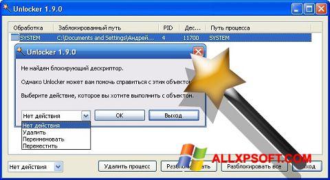 Zrzut ekranu Unlocker na Windows XP