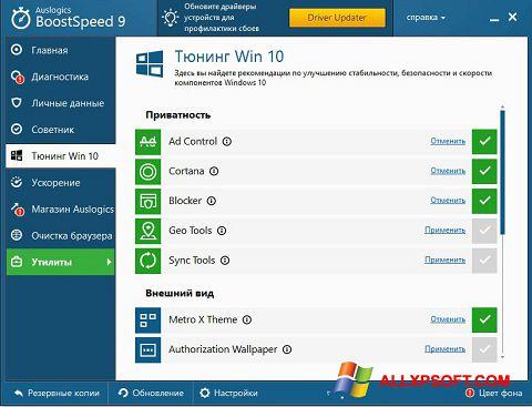 Zrzut ekranu Auslogics BoostSpeed na Windows XP