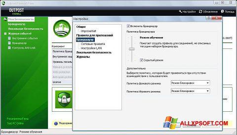Zrzut ekranu Outpost Firewall Free na Windows XP