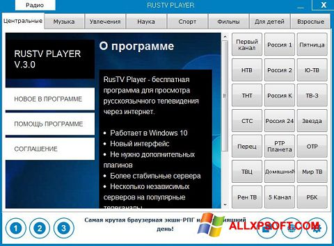 Zrzut ekranu RusTV Player na Windows XP