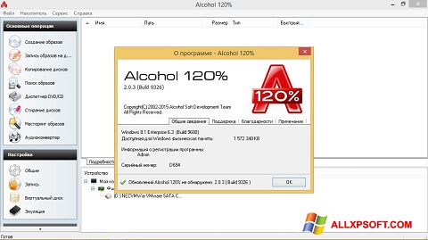 Zrzut ekranu Alcohol 120% na Windows XP